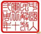 董联华战友建军节篆刻